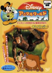 ディズニーアニマルワールド/チンパンジー