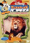 ディズニーアニマルワールド/ライオン