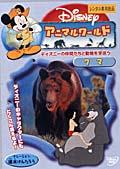 ディズニーアニマルワールド/クマ