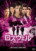 ロズウェル/星の恋人たち vol.8