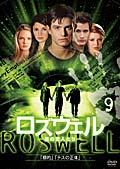 ロズウェル/星の恋人たち vol.9