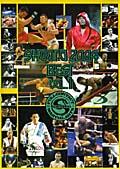 修斗2004 BEST vol.1