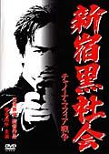 新宿黒社会 チャイナ・マフィア戦争
