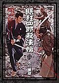 眠狂四郎(市川雷蔵版)セット