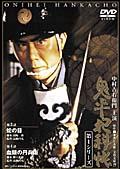 鬼平犯科帳 第1シリーズ 第2巻 蛇の目/血頭の丹兵衛