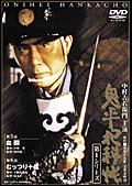 鬼平犯科帳 第1シリーズ 第3巻 血闘/むっつり十蔵