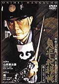 鬼平犯科帳 第1シリーズ 第11巻 山吹屋お勝/敵(かたき)