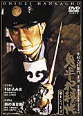 鬼平犯科帳 第1シリーズ 第13巻 引き込み女/雨の湯豆腐