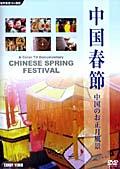 中国春節 中国のお正月風景
