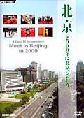 北京 2000年に北京で会おう