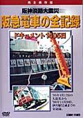 阪神淡路大震災 阪急電車の全記録