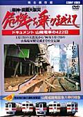 阪神・淡路大震災 危機を乗り越えて