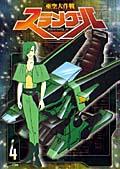 亜空大作戦スラングル Vol.4