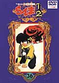らんま1/2 TVシリーズ完全収録版 36