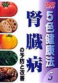 5色健康法 5〜腎臓病の予防と改善〜