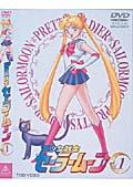 美少女戦士セーラームーン(アニメ第1シリーズ)セット