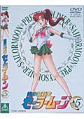 美少女戦士セーラームーン VOL.5