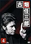 古畑任三郎 3rd season 4