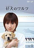 仔犬のワルツ Vol.4
