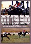 中央競馬GIレース 1990総集編