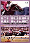 中央競馬GIレース 1992総集編