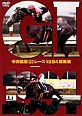 中央競馬GIレース 1994総集編