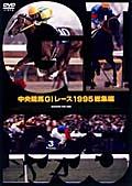 中央競馬GIレース 1995総集編