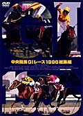 中央競馬GIレース 1996総集編