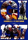 中央競馬GIレース 1997総集編