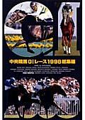 中央競馬GIレース 1998総集編