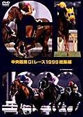 中央競馬GIレース 1999総集編