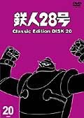 鉄人28号 〜classic edition〜 DISK 20