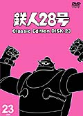 鉄人28号 〜classic edition〜 DISK 23