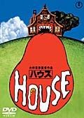 ハウス HOUSE