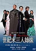 世紀末三人姉妹 劇団たいしゅう小説家 第4回公演作品