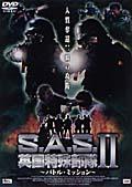 S.A.S. 英国特殊部隊II 〜バトル・ミッション〜