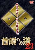 首領への道23