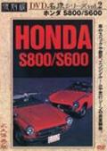 復刻版 名車シリーズ VOL.2 ホンダS800/S600