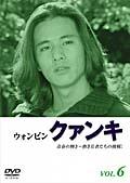 クァンキ Vol.6