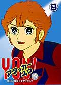 アタッカーYOU! Vol.8