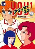アタッカーYOU! Vol.10
