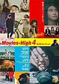 Movies-High4 〜NCWセレクション〜