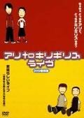 アリtoキリギリス ライヴ DVD復刻版