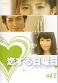恋する日曜日 Vol.2