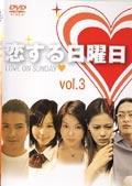 恋する日曜日 Vol.3
