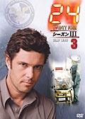 24 −TWENTY FOUR− シーズンIII vol.3
