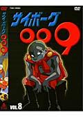 サイボーグ009 VOL.8