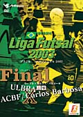 Liga Futsal 2003 Final〜ウーブラ×カルロス・バルボーサ〜