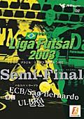Liga Futsal 2003 Semi-Final〜ウーブラ×バネスパ〜