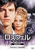 ロズウェル/星の恋人たち セカンド vol.6